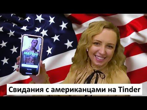 Свидания с американцами на Tinder. Кто лучше - русские или американские мужчины. Date With Americans
