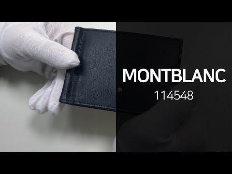 몽블랑 114548 마이스터스튁 머니클립 리뷰 영상 - 타임메카