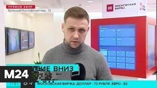 Курс доллара на Московской бирже превысил 72 рубля - Москва 24