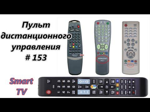 Пульт управления. Пульт дистанционного управления / Remote Control # 153