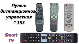 Пульт управління. Пульт дистанційного управління / Remote control # 153