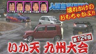 第129回 いか天国 九州大会  ドリ天 Vol 67 ⑧