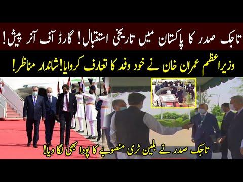 PM Imran Khan welcomes Tajik President Emomali Rahmon   02 June 2021   92NewsHD