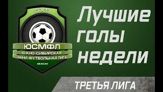 Лучшие голы недели Третья лига 20 10 2019 г