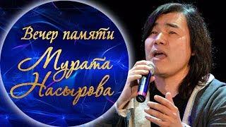 Батырхан Шукенов - Голос твой (Вечер памяти Мурата Насырова)