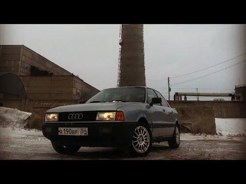 Audi по цене ТАЗа (55 тыс. руб.)
