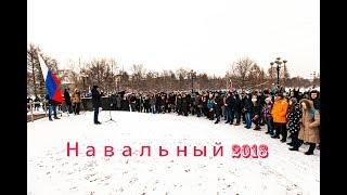 Выдвижение Навального в президенты в Красноярске.