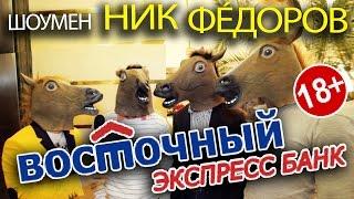 Ведущий на Корпоратив: НИК ФÉДОРОВ