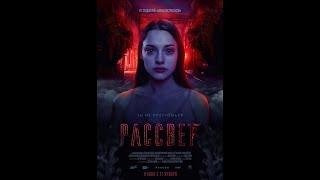 Фильм Рассвет (2019) - трейлер на русском языке