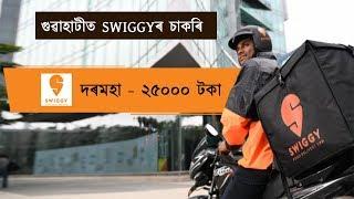 গুৱাহাটীৰ swiggy ত চাকৰি । দৰমহা ২৫০০০ টকা । Swiggy guwahati job