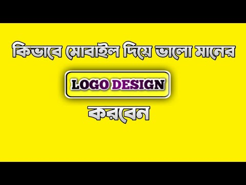 How to make logo on mobile (কিভাবে মোবাইল দিয়ে লোগো ডিজাইন করা যায়(