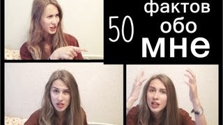 TAG: 50 фактов обо мне ♥/ 50 facts about me