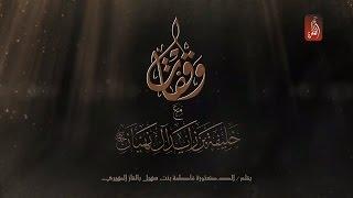 فيلم وقفات مع خليفة بن زايد آل نهيان | #اليوم_الوطني_45