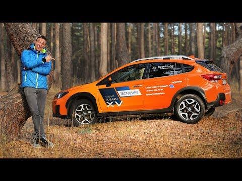 Тест-драйв Subaru XV (2017). Берем за 2 миллиона?