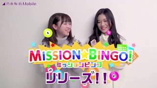 乃木坂46 Mobileでは 【✨   #ミッションビンゴ ✨】をリリースしました‼ ...