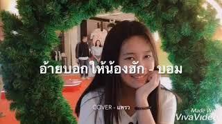 รอจนฮัก - บอม (cover แพรว)