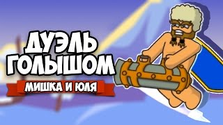 Floppy Heroes ♦ ДУЭЛЬ ГОЛЫШОМ