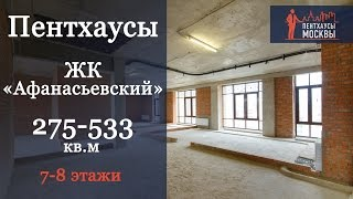 Пентхаусы с террасами в ЖК «Афанасьевский» — Купить квартиру с террасой в ЖК «Афанасьевский»