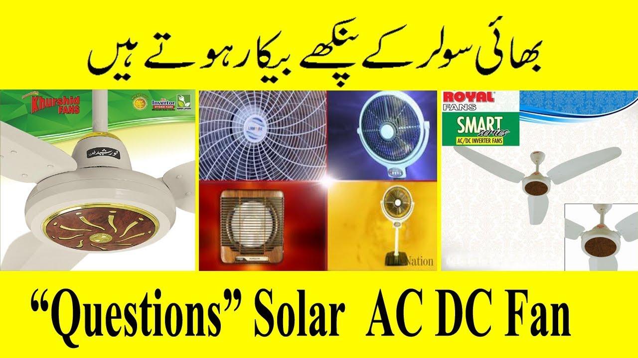 Solar Ac Dc Fan Revers Current Problem Khurshid Ac Dc Fan Royal Ac Dc Fan Gfc Ac Dc Fan Youtube