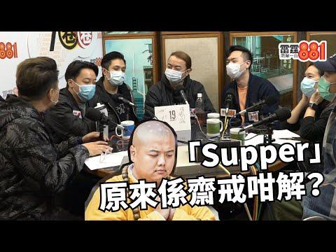 【【AB老師】Supper Moment個名有特別意思?「Supper」原來係齋戒咁解?