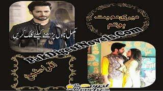 Meri Mohabbat Ho Tum   Complete Novel   Iqra Sheikh - PakDigestNovels