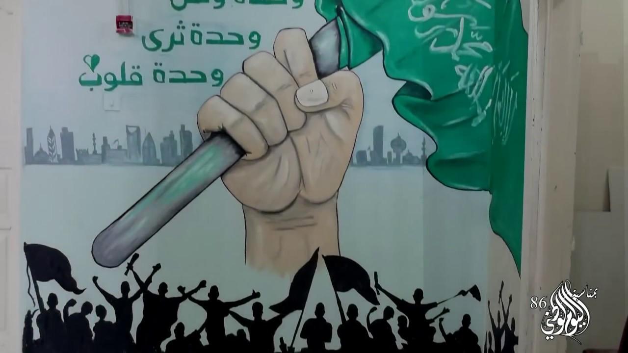 رسم جدارية مدارس الخندق الأهلية اليوم الوطني 86 فارس الشراعي Youtube
