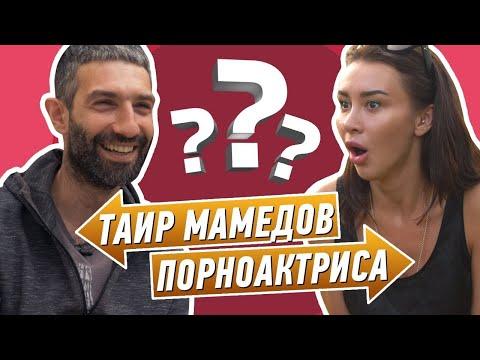 ТАИР МАМЕДОВ vs КАТРИН ТЕКИЛА [НЕШКОЛЬНЫЕ ВОПРОСЫ]