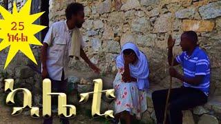 Star Entertainment New Eritrean Series 2019  Kaliety  part 25  ኳሌቲ   25ክፋል