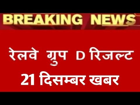 Railway group d result 2018 Big Update    Rrb group d 2018 result, rrb physical related new update