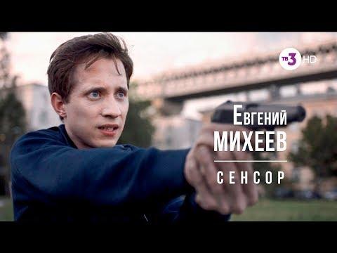 Евгений Михеев в х/ф «Сенсор»
