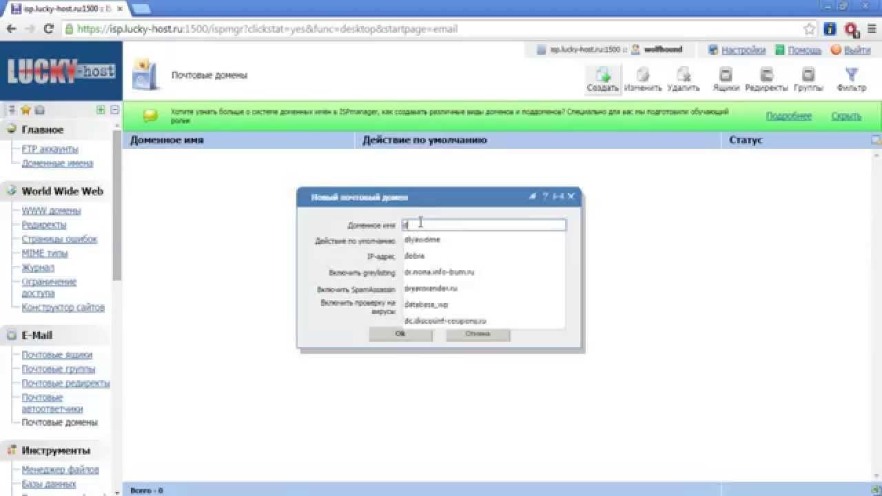 Хостинг почтовый ящик рейтинг хостингов 2009