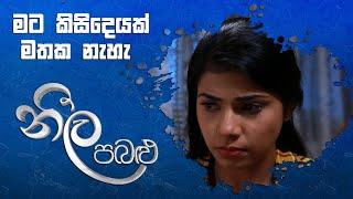 මට කිසි දෙයක් මතක නැහැ | Neela Pabalu | Sirasa TV Thumbnail
