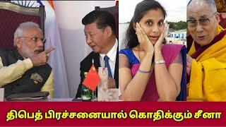 திபெத்தை பற்றி பேசாதீர்கள் என்று கதறும் சீனா…!!!! | Global Times About Indian Article