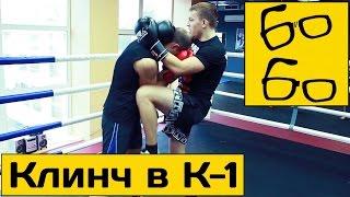 Как работать в клинче по правилам кикбоксинга (K-1)? Урок кикбоксинга Юрия Караваева