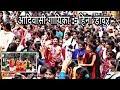 Hina Dawar Yoddha Bhima Nayak Adivasi Superhit Song