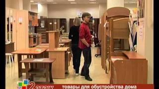 Мебель и многое другие товары для обустройства дома(, 2011-05-09T11:55:49.000Z)