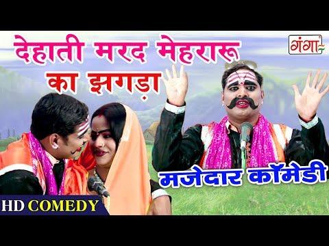 Comedy Video - मरद मेहरारू के लड़ाई-झगड़ा - Marad Mehraru Ke L