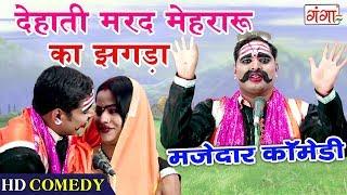 Comedy Video - मरद मेहरारू के लड़ाई-झगड़ा - Marad Mehraru Ke Ladai - Bhojpuri Comedy 2018