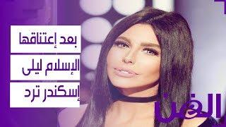 بعد إعتناقها الإسلام.. ليلى إسكندر ترد بعنف على مهاجميها