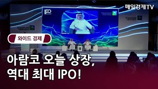 아람코 오늘 상장, 역대 최대 IPO! / 와이드경제1…