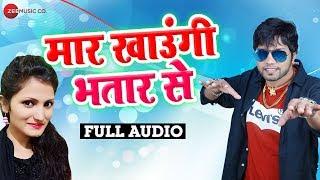 मार खाउंगी भतार से Maar Khaungi Bhataar Se Full Audio | Neelkamal Singh & Antara Singh Priyanka