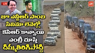 CM KCR Convoy Like Jr NTR Samba Movie At Kaleshwaram    Harish Rao   Telangana News   YOYO TV