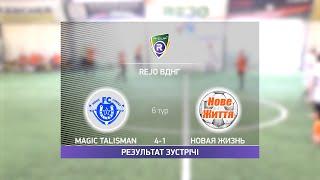 Обзор матча Magic Talisman Новая Жизнь Турнир по мини футболу в Киеве