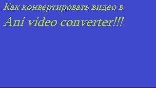 Как конвертировать видео в любые форматы(Как конвертировать видео в любые форматы.Как конвертировать и сжать видео без потери качества http://www.any-video-c..., 2013-11-22T06:15:20.000Z)