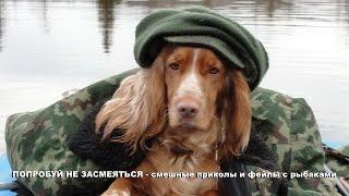 ПОПРОБУЙ НЕ ЗАСМЕЯТЬСЯ - смешные приколы и фейлы с рыбаками    ПРИКОЛЫ Jokes Funny Video
