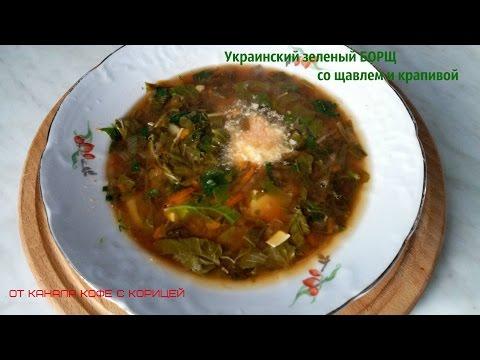 Украинский зеленый БОРЩ со щавлем и крапивой
