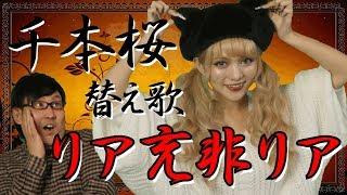 【替え歌】千本桜『リア充非リア』 うた:たすくこま&うさたにパイセン