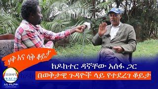 Download ከዶክተር ዳኛቸው አሰፋ ጋር  በወቅታዊ ጉዳዮች ላይ ሃቅ እና ሳቅ ቆይታ አድርጓል    Haq ena saq    Addis Ababa