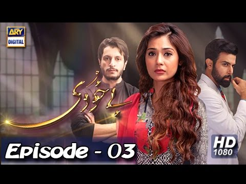Bay Khudi Ep 03 - 1st December 2016  - ARY Digital Drama