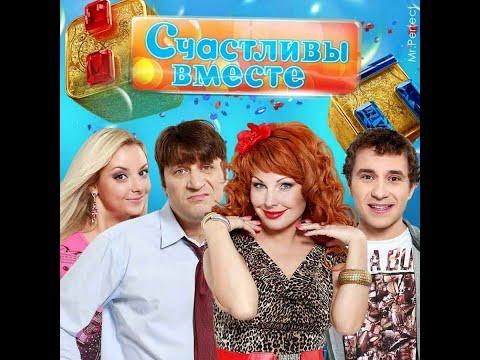 Счастливы вместе. 4 сезон 304-307 серия (HD)